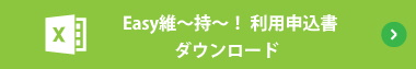 「Easy維~持~!新規申込書」ダウンロード